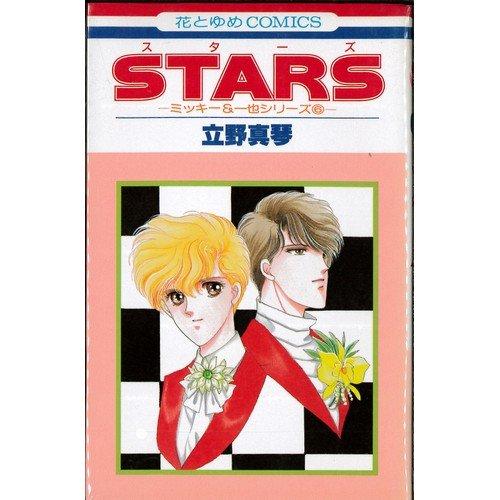 Stars (花とゆめCOMICS)の詳細を見る