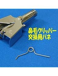 ヘンケルス(ツヴィリング)鼻毛クリッパー用交換用バネ