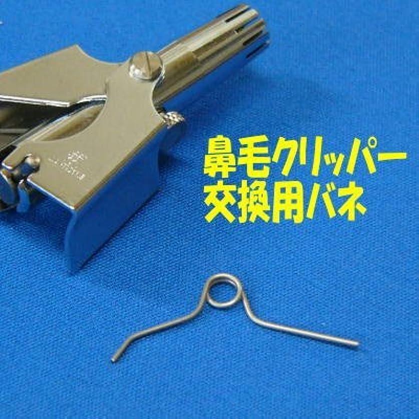 不健全振り向く飛行機ヘンケルス(ツヴィリング)鼻毛クリッパー用交換用バネ