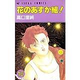 花のあすか組! (第10巻) (あすかコミックス)