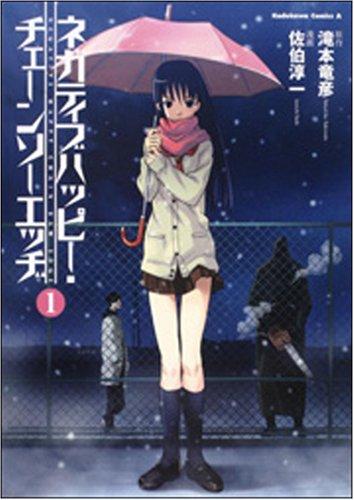 ネガティブハッピー・チェーンソーエッヂ 1 (角川コミックス・エース 114-3)の詳細を見る