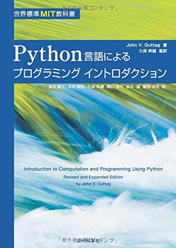 Python言語によるプログラミングイントロダクション: 世界標準MIT教科書の詳細を見る