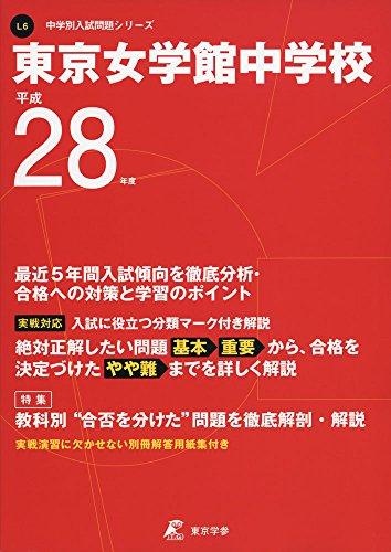 東京女学館中学校 平成28年度 (中学校別入試問題シリーズ)