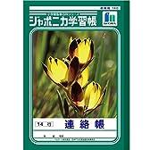 ショウワノート ジャポニカ学習帳 連絡帳 14行 JL-67
