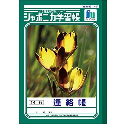 ジャポニカ学習帳 B5判14行 連絡帳 JL-67