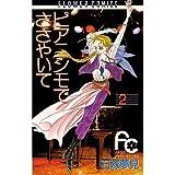 ピアニシモでささやいて (2) (フラワーコミックス)