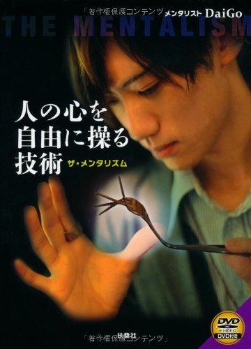 人の心を自由に操る技術 ザ・メンタリズム(DVD付き)