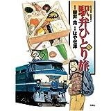 駅弁ひとり旅(1) (漫画アクション)