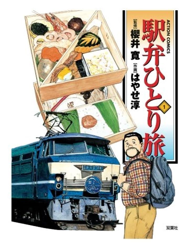 滅びる従順ふつう駅弁ひとり旅(1) (漫画アクション)