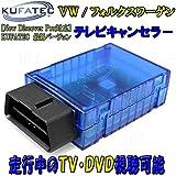 KUFATEC TVキャンセラー DISCOVER PRO 搭載車専用 VW 39960