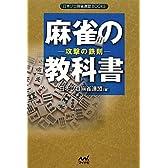 麻雀の教科書 ~攻撃の鉄則~ (日本プロ麻雀連盟BOOKS)