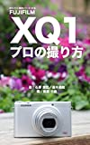 ぼろフォト解決シリーズ018 FUJIFILM XQ1プロの撮り方