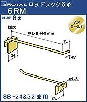 フック ロッドフック 6φ 【 ロイヤル 】APゴールド 6RM-300 [サイズ:φ6×300mm]