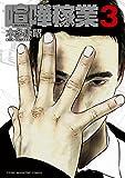 喧嘩稼業(3) (ヤングマガジンコミックス)