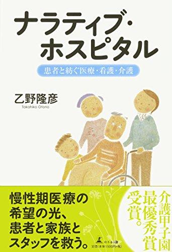 ナラティブ・ホスピタル~患者と紡ぐ医療・看護・介護~