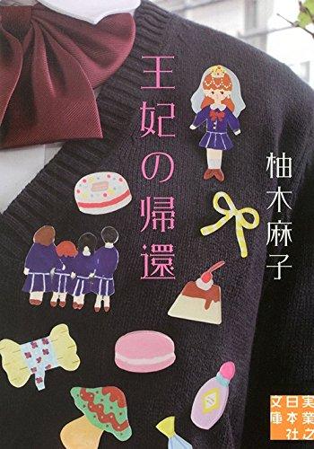 王妃の帰還 (実業之日本社文庫)の詳細を見る