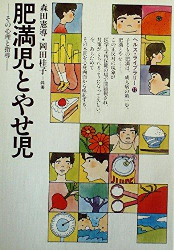 肥満児とやせ児―その心理と指導 (1983年) (ぎょうせいヘルス・ライブラリー〈12〉)