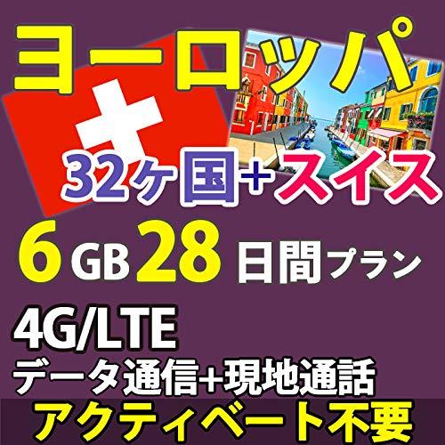 お急ぎ便ヨーロッパ 周遊 プリペイド SIMカード 4G データ 通信 (大容量(6GBデータ通信+通話))