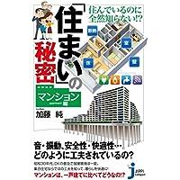 「住まい」の秘密<マンション編> (じっぴコンパクト新書)