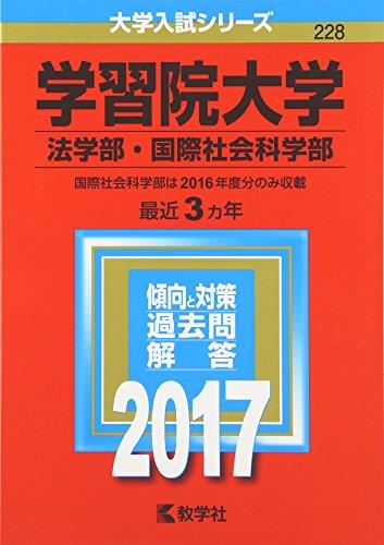 学習院大学(法学部・国際社会科学部) (2017年版大学入試シリーズ)