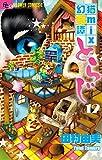 猫mix幻奇譚とらじ(12) (フラワーコミックスα)