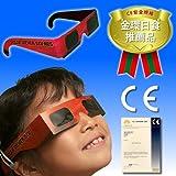 日食グラス メガネタイプ CE安全規格認証 ( 金環日食 皆既日食 太陽黒点観測に ) 日食メガネ 太陽メガネ -