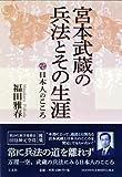 宮本武蔵の兵法とその生涯─日本人のこころ─