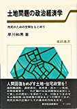 土地問題の政治経済学―市民のための空間をもとめて (1977年) (東経選書)
