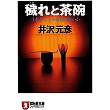 穢れと茶碗 日本人は、なぜ軍隊が嫌いか (祥伝社黄金文庫)