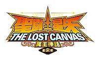 聖闘士星矢 THE LOST CANVAS 冥王神話 <第2章> Vol.1 [DVD]
