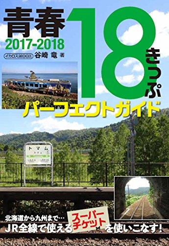 青春18きっぷパーフェクトガイド2017-2018 (イカロス・ムック)