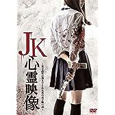 JK心霊映像 ~女子高生が教えてくれた死ぬほど怖い話~ [DVD]