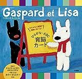 リサとガスパール ひらがな・ABC 育脳カード: ひらがなと英語が同時に学べる! ([バラエティ])