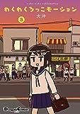 わくわくろっこモーション(3) (電撃コミックスEX)
