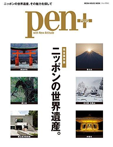 Pen+(ペン・プラス) ニッポンの世界遺産 (メディアハウスムック) (MEDIA HOUSE MOOK)
