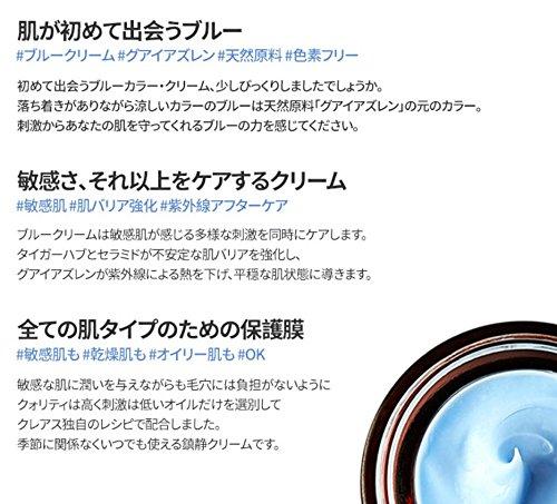 『KLAIRS(クレアス) ミッドナイトブルーカーミングクリーム, Midnight Blue Calming Cream 30ml [並行輸入品]』の2枚目の画像