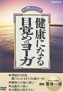 健康になる 目覚めのヨーガ [DVD]