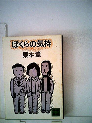 ぼくらの気持ち (1981年) (講談社文庫)の詳細を見る