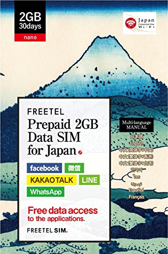 在庫限りFREETEL Prepaid SIM for JAPAN (2GB Data SIM (nano)) 上网卡 上網卡 日本预付上网卡 日本预付上网卡