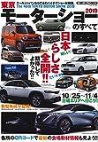 2019 東京モーターショー のすべて (モーターファン別冊)