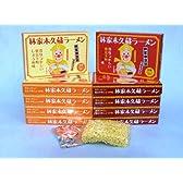 木久蔵ラーメン<乾めん10人前> ※1人前×10箱でのお届けとなります。