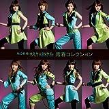 青春コレクション(初回限定盤A)(DVD付)
