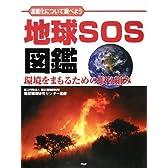 地球SOS図鑑