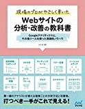 現場のプロがやさしく書いたWebサイトの分析・改善の教科書 Googleアナリティクスと、その他ツールを使った実践的ノウハウ