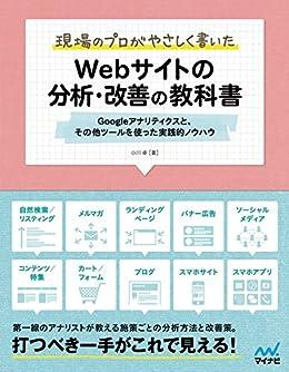 [小川 卓]の現場のプロがやさしく書いたWebサイトの分析・改善の教科書 Googleアナリティクスと、その他ツールを使った実践的ノウハウ