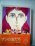 アンの友だち (1973年) (赤毛のアンシリーズ〈9〉)