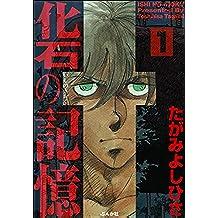 化石の記憶(分冊版) 【第1話】 (ぶんか社コミックス)