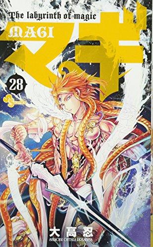 マギ 28 (少年サンデーコミックス)
