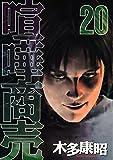 喧嘩商売(20) (ヤングマガジンコミックス)