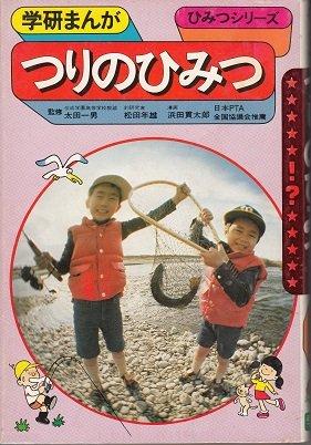 つりのひみつ (学研まんがひみつシリーズ 33)